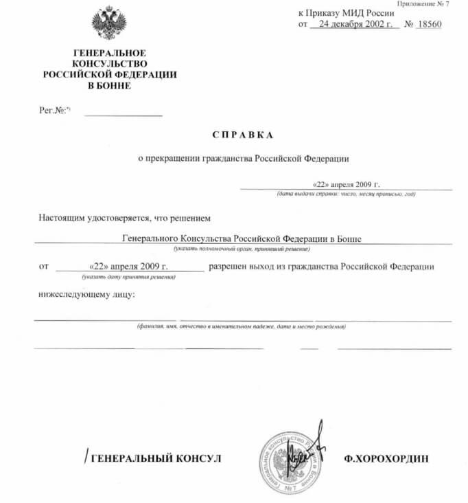 Справка о разрешении выхода из гражданства