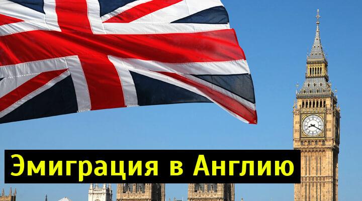 Как переехать в Англию(Великобританию) из России жить на ПМЖ