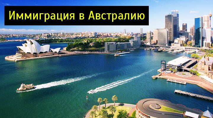 Как эмигрировать из России в Австралию на ПМЖ: способы, документы