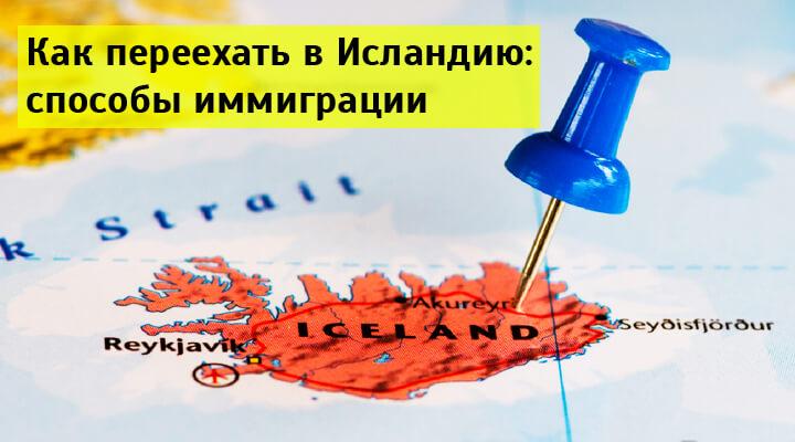 переехать в исландию на пмж обучение