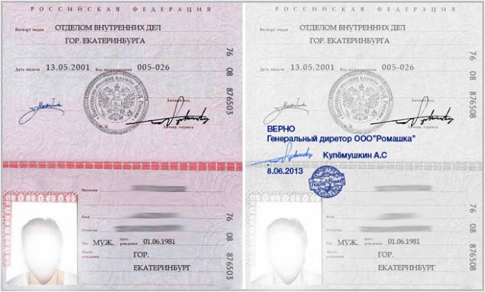 Заверенный паспорт