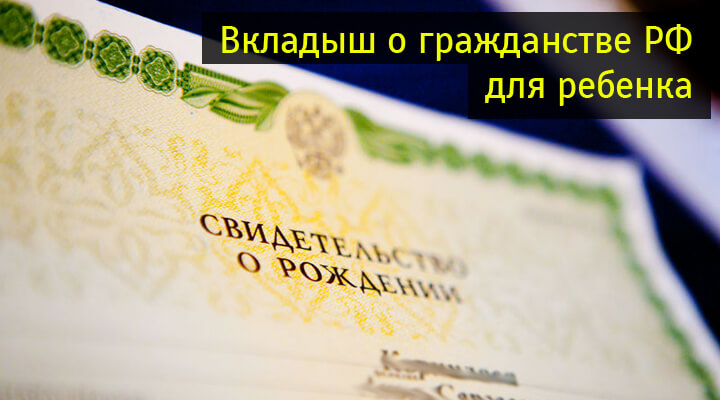 Вкладыш о гражданстве РФ ребенка для загранпаспорта