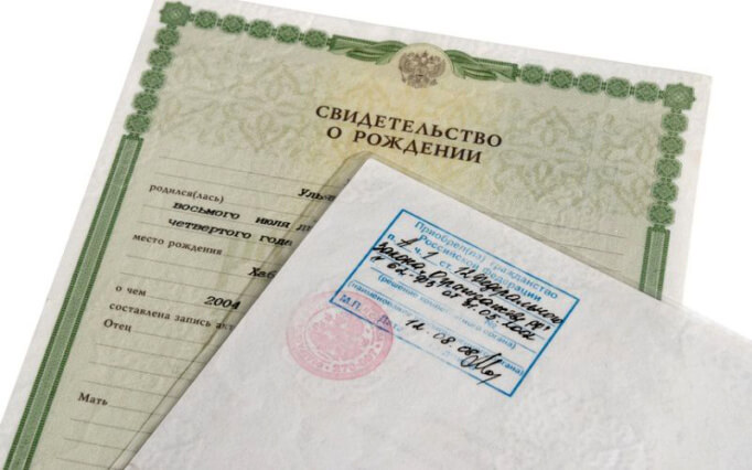 Свидетельство о рождении со штампом о гражданстве