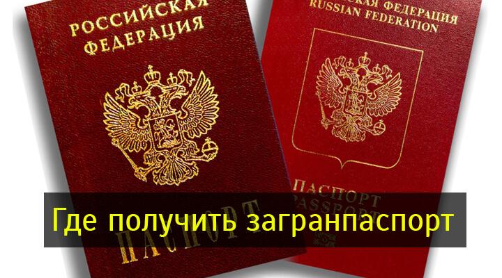 Временная Прописка В Москве – вопросы и ответы