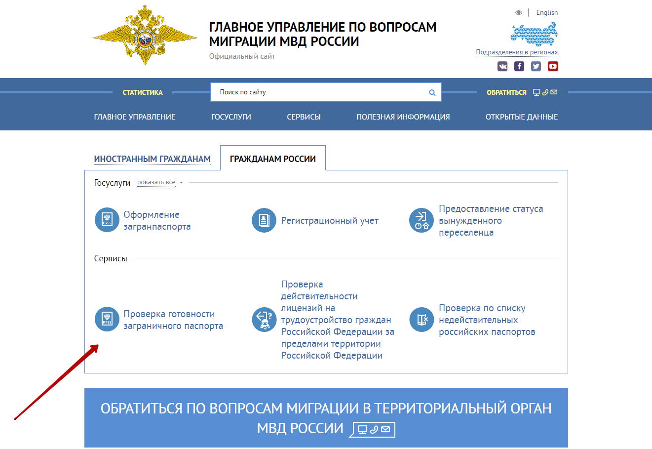 Узнать готовность паспорта рф москва онлайн объявил