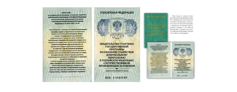 В каких городах россии есть программа переселения соотечественников в россию
