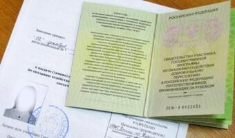 Свидетельство участника программы и заявление