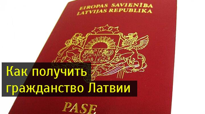 Как получить гражданство латвии для россиян 2018