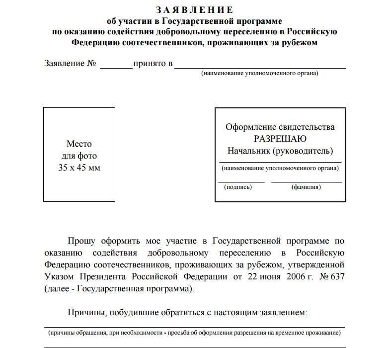 Заявление На Гражданство По Программе Переселения Соотечественников Образец - фото 11