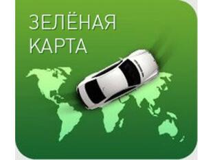 Зеленая карта на авто