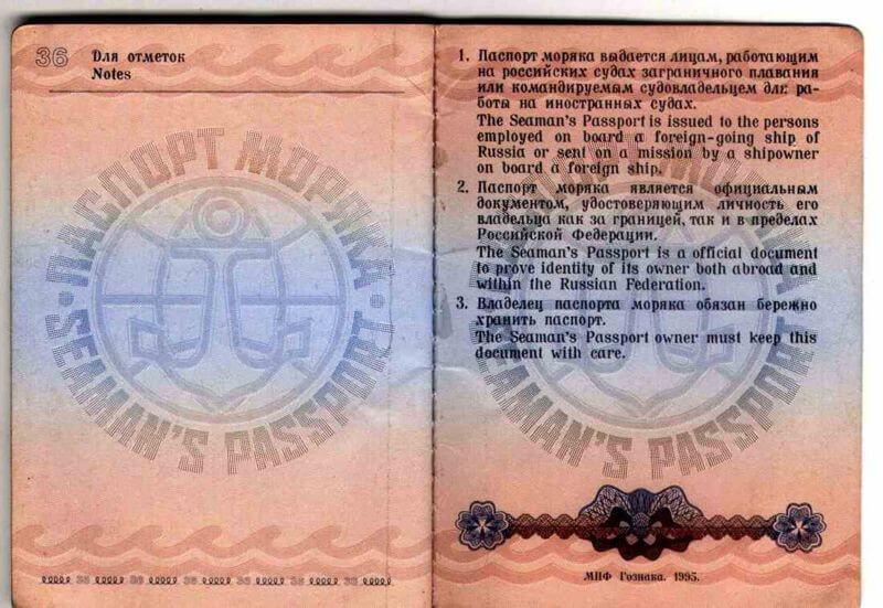 Как сделать паспорт в новороссийске