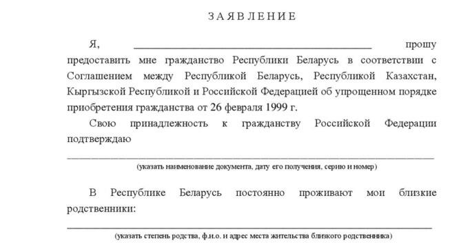 Заявление на белорусское гражданство