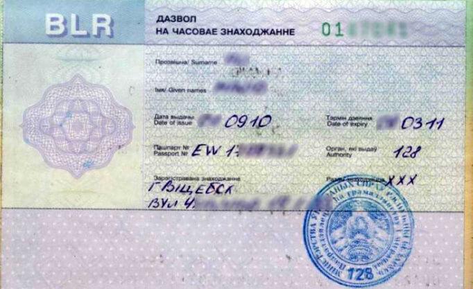 Изображение - Иммиграция в беларусь kak-pereehat-v-belorussiyu-iz-rossii-6-682x417