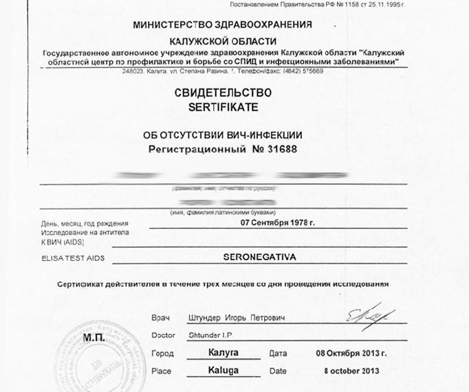 Сертификат от отсутствии ВИЧ