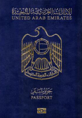 Паспорт ОАЭ