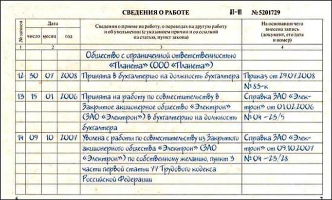 Заявление На Загранпаспорт Нового Образца …