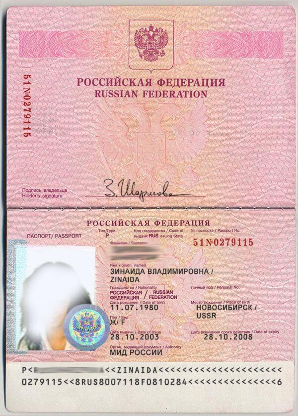 Как сделать загранпаспорт нового образца в санкт-петербурге