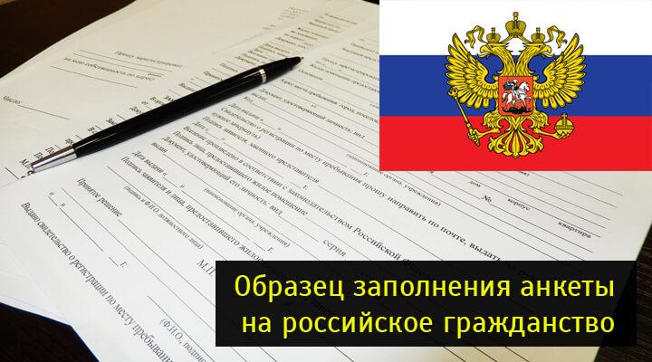 Заполнение заявления на получение гражданства что писать если нигде не работал