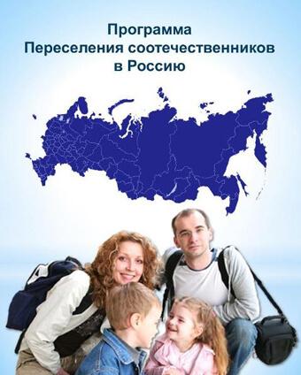 Плакат программы переселения