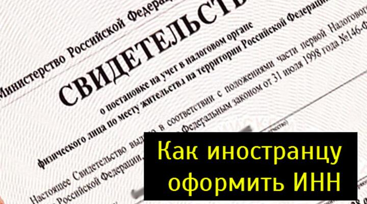 долгая Оформить инн иностранному гражданину это тоже
