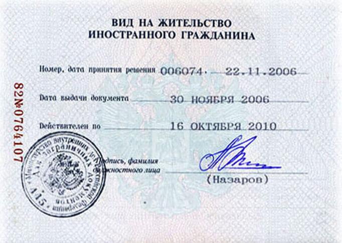 Каки документы нужны для вида на жительство в рф для граждан украины, Подробно расскажем, как гражданам