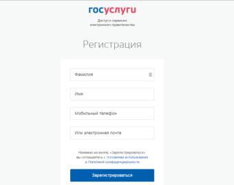 Страница регистрации на портале