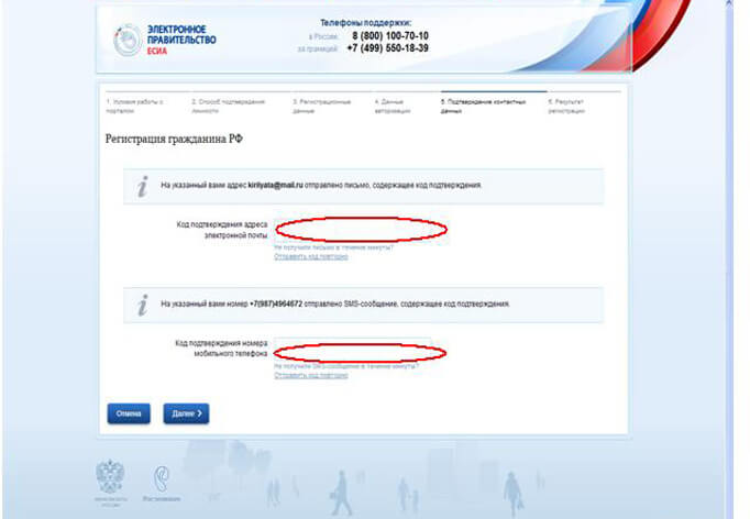 Процес регистрации на портале