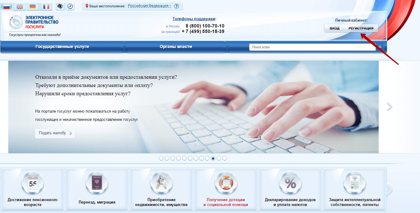 Оформить загранпаспорт через госуслуги в московской области