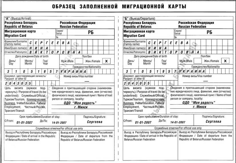 Миграционная Карта На Въезд В Россию С Украины Бланк Скачать - фото 3