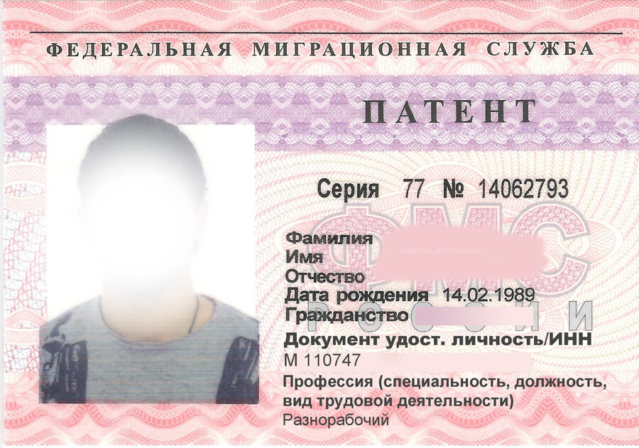 Гражданам молдовы как сделать патент
