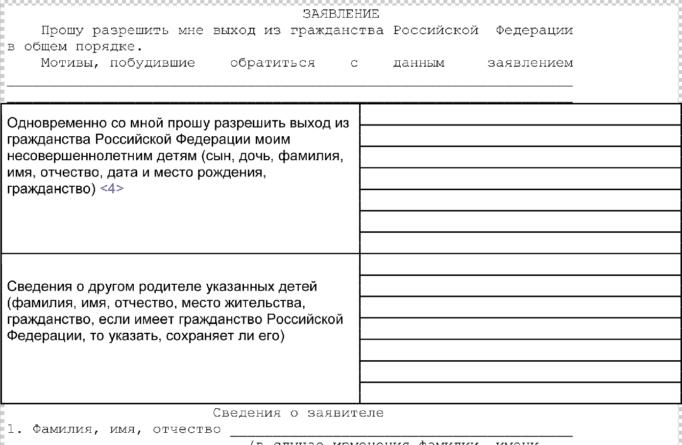 Заявление на выход из подданства РФ