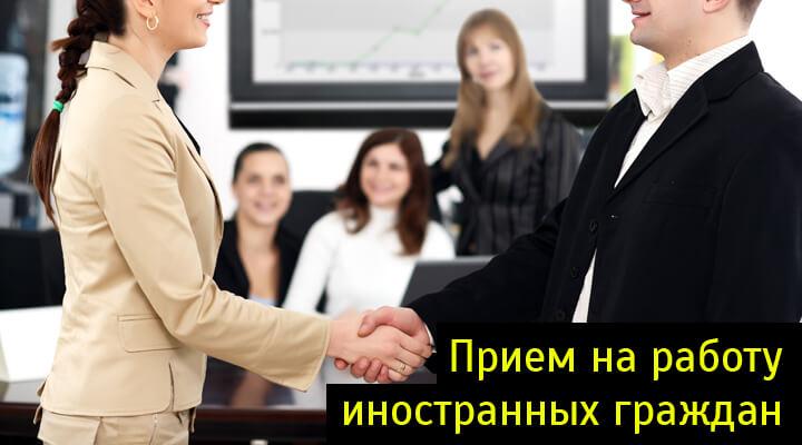 Должности которые могут занимать иностранцы в росси
