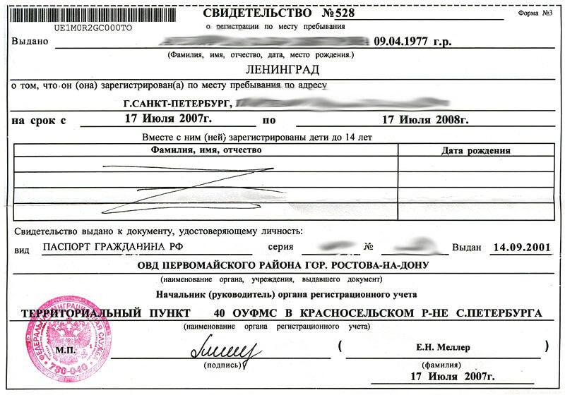образец заполнения на регистрацию иностранного гражданина