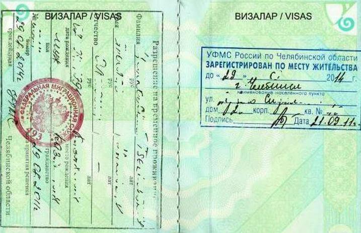 Как быстро получить разрешение на временное проживание в россии заполнилась туманом