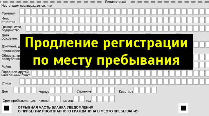Как иностранным гражданам продлить регистрацию по месту пребывания