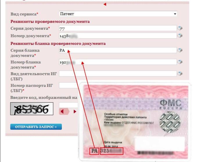 Как проверить оплату за патент иностранному гражданину