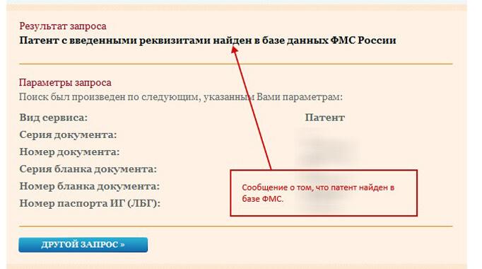 был Проверка оплаты патента по базе уфмс официальный сайт москва быть