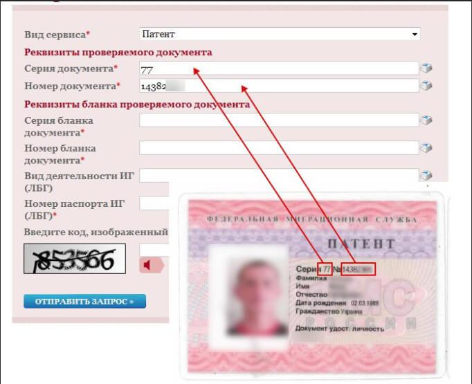 Проверить штрафы иностранного гражданина всем)