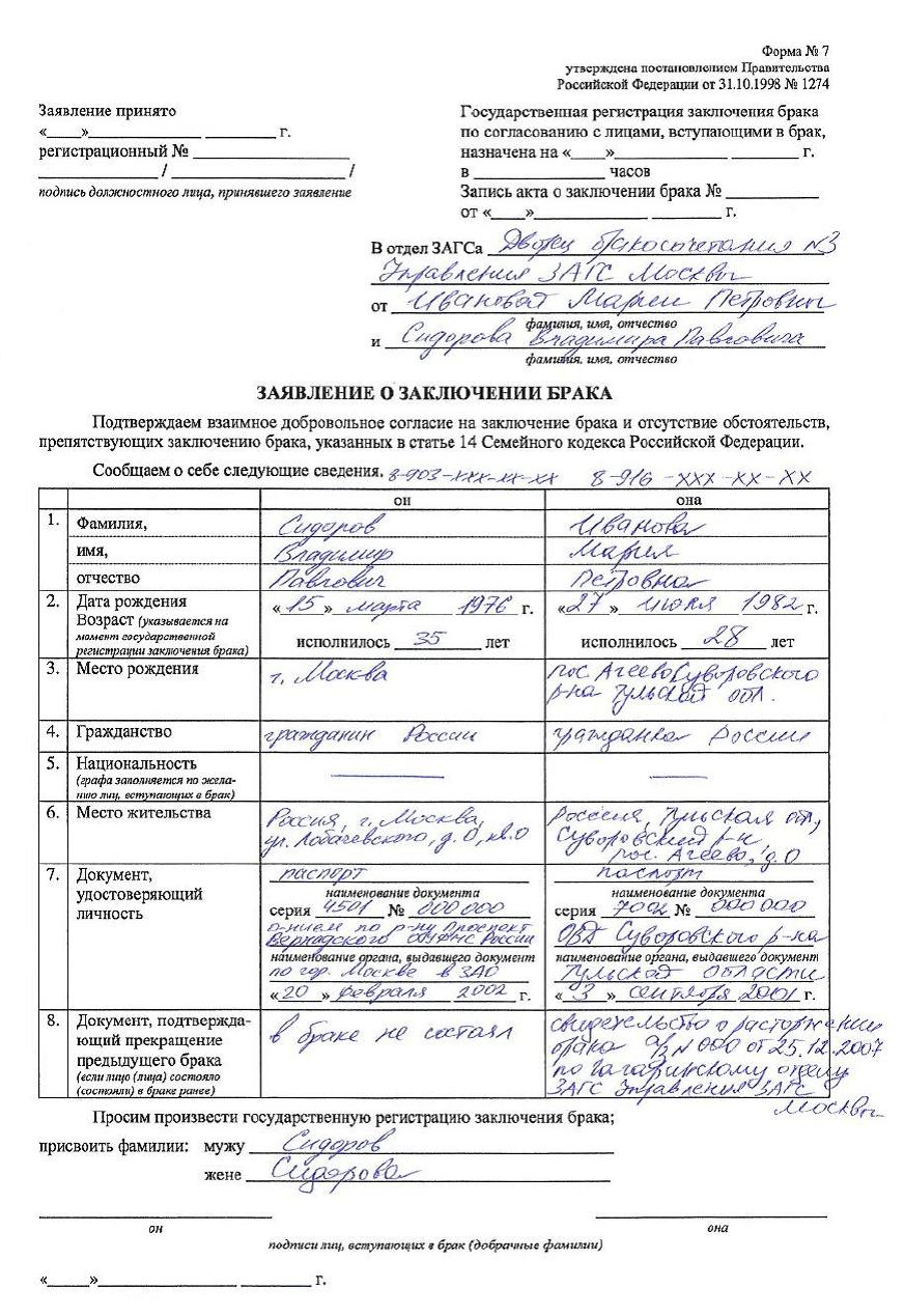 Как выглядит заявление на регистрацию брака
