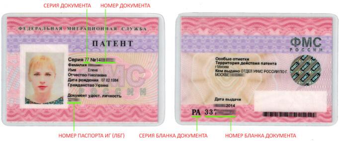 Изображение - Регистрация граждан украины в рф, миграционный учет, правила и документы registraciya-dlya-grazhdan-ukrainy-2-682x285