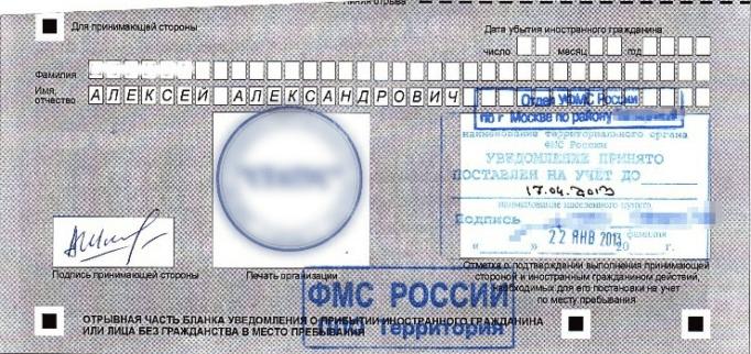 Изображение - Регистрация граждан украины в рф, миграционный учет, правила и документы registraciya-dlya-grazhdan-ukrainy-682x322