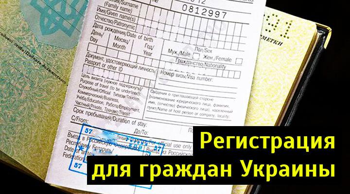 Новый закон и правила въезда граждан Украины в Россию в 2019 году