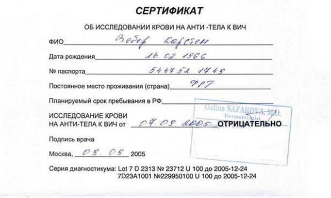Сертификат об отсутствии ВИЧ-инфекции.Образец справки об отсутствии ВИЧ-инфекции