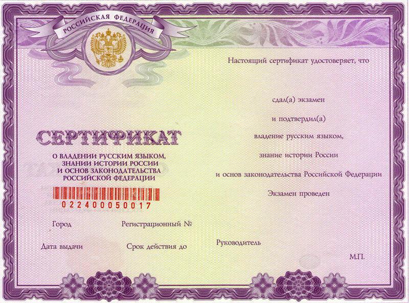 сертификат по русскому