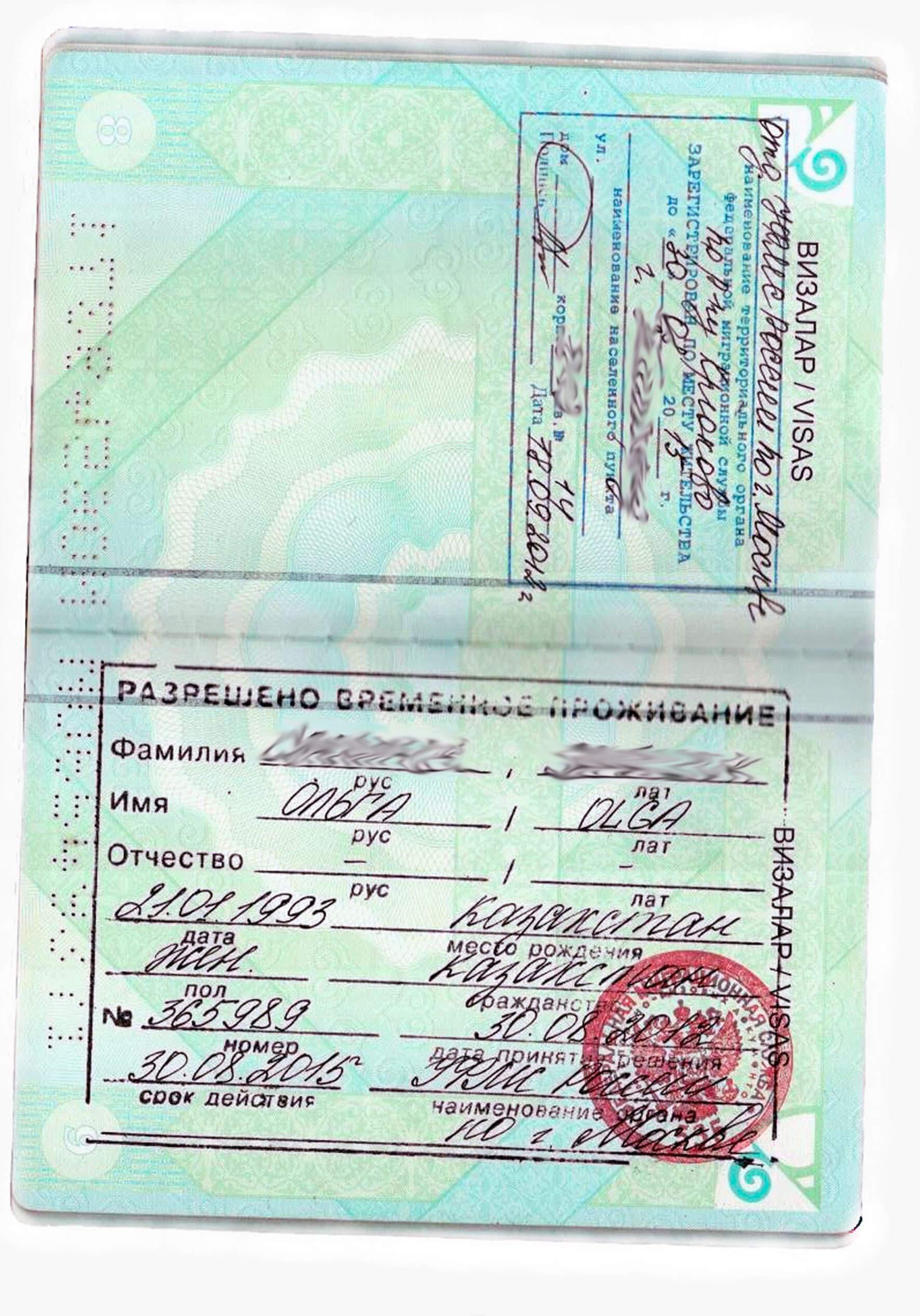 Рвп для граждан казахстана