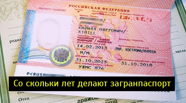 Как сделать загранпаспорт в петербурге 751