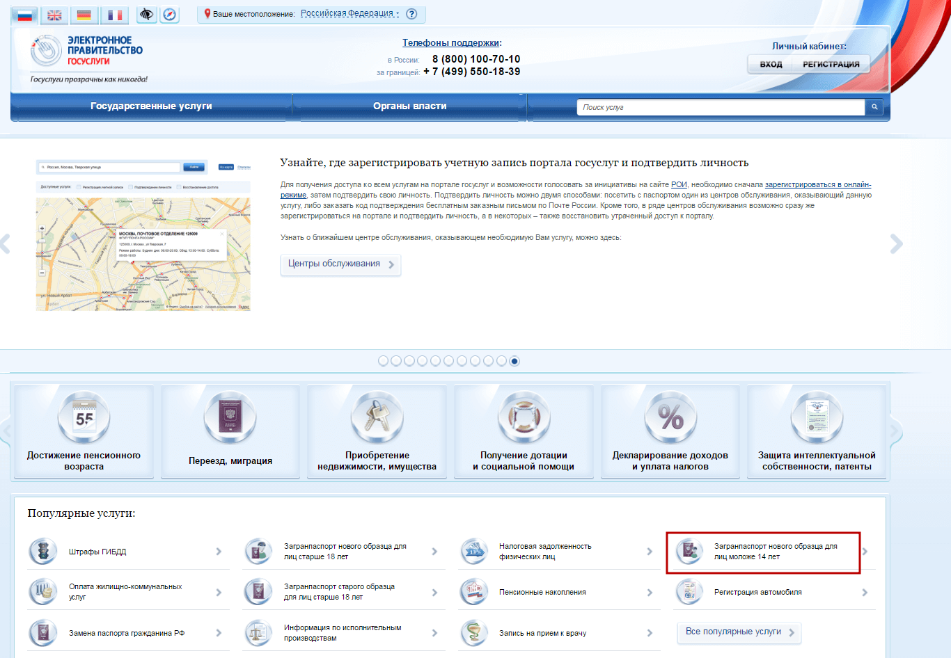Оформление загранпасспорта в россии 5сли …