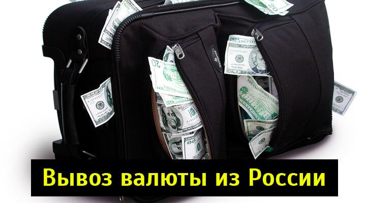 Правила вывоз валюты Советник