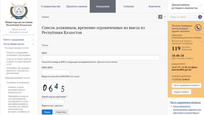 Страница Минюста Казахстана