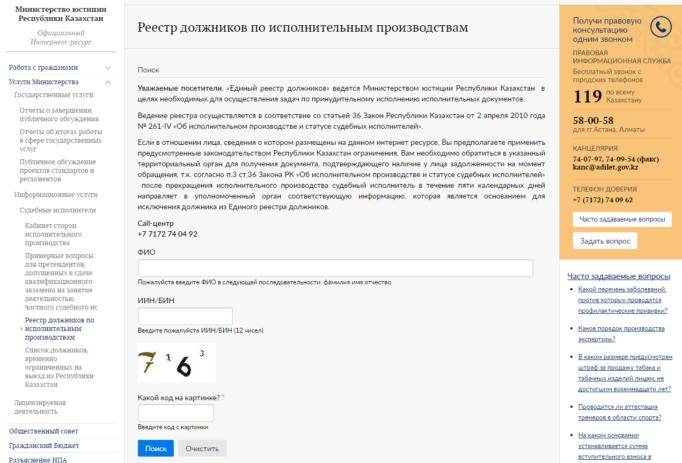 Страница сайта Минюста РК